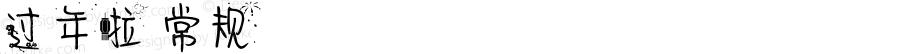 过年啦 常规 神韵字库陈继世版权所有 商用请联系陈继世授权使用 违者必究 Version 2017.8 联系方式:13944791389  QQ:454282809  qm666@163.com