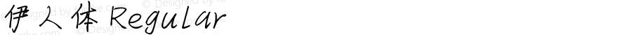 伊人体 Regular Version 1.00 本字库版权属于厦门横竖撇捺信息科技有限公司,个人试用免费,商用请联系横竖撇捺科技,QQ:805090510 邮箱:805090510@qq.com 网站:www.hensupiena.com