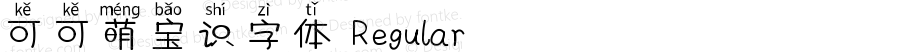 可可萌宝识字体 Regular Version 1.00;April 4, 2018;FontCreator 11.5.0.2422 64-bit