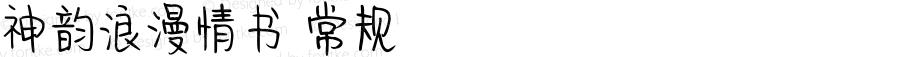 神韵浪漫情书 常规 神韵字库陈继世版权所有 商用请联系陈继世授权使用 违者必究 Version 2017.8 联系方式:13944791389  QQ:454282809  qm666@163.com