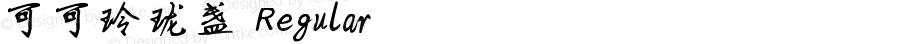 可可玲珑盏 Regular Version 1.00;May 17, 2018;FontCreator 11.5.0.2422 64-bit