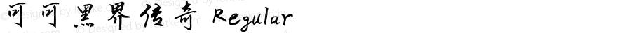 可可黑界传奇 Regular Version 1.00;June 22, 2018;FontCreator 11.5.0.2427 64-bit