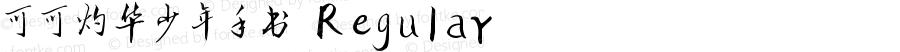 可可灼华少年手书 Regular Version 1.00;July 20, 2018;FontCreator 11.5.0.2422 64-bit
