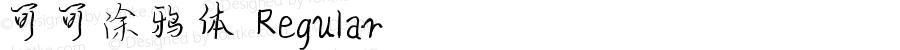 可可涂鸦体 Regular Version 1.00;August 2, 2018;FontCreator 11.5.0.2422 64-bit