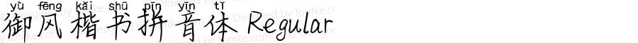 御风楷书拼音体 Regular 1.0