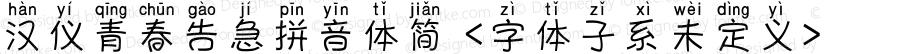 汉仪青春告急拼音体简 <字体子系未定义> Version 1.00 August 10, 2018, initial release