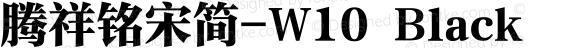 腾祥铭宋简-W10 Black Version 1.00
