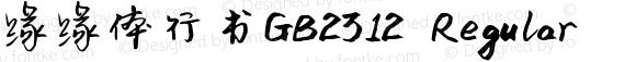 缘缘体行书GB2312