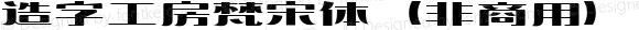 造字工房梵宋体(非商用)