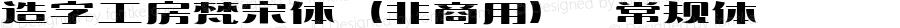 造字工房梵宋体(非商用) 常规体