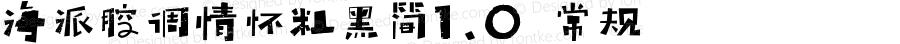 海派腔调情怀粗黑简1.0 常规 Version 1.0  www.reeji.com QQ:2770851733 Mail:Reejifont@outlook.com REEJI锐字家族 上海锐线创意设计有限公司