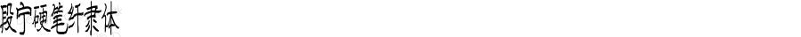 段宁硬笔纤隶体  Version 1.00;March 18, 2019;FontCreator 11.5.0.2422 32-bit