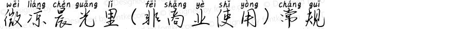 微凉晨光里 (非商业使用) 常规 Version 1.000
