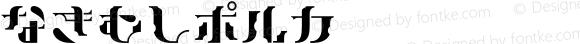 なきむしポルカFREE-flopdesign Regular Version 1.00