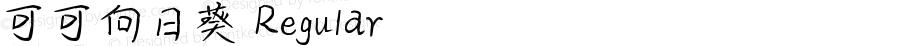 可可向日葵 Regular Version 1.00;January 25, 2019;FontCreator 11.5.0.2422 64-bit