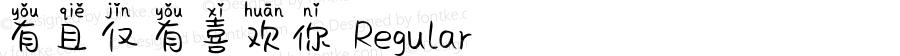 有且仅有喜欢你 Regular Version 1.00;March 8, 2019;FontCreator 11.5.0.2422 32-bit