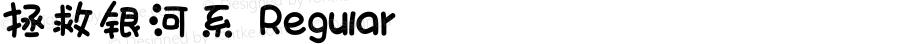 拯救银河系 Regular Version 1.00;March 26, 2019;FontCreator 11.5.0.2422 32-bit