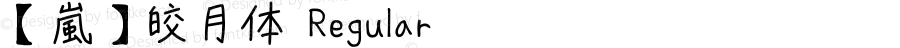 【嵐】皎月体 Regular Version 1