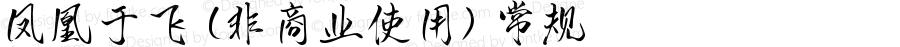 凤凰于飞 (非商业使用) 常规 Version 1.000