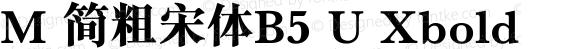 M 簡粗宋體B5 U