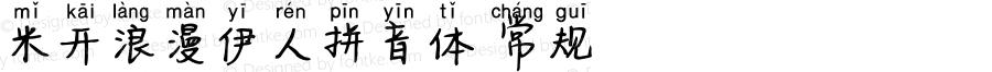 米开浪漫伊人拼音体 常规 Version 1.00;March 15, 2019;FontCreator 11.5.0.2422 32-bit