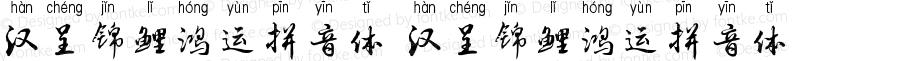汉呈锦鲤鸿运拼音体 汉呈锦鲤鸿运拼音体 Version 1.00 May 27, 2019, initial release