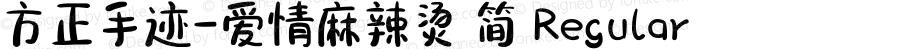 方正手迹-爱情麻辣烫 简 Regular Version 1.00