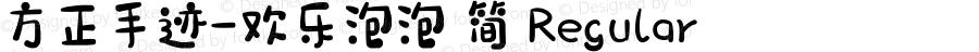 方正手迹-欢乐泡泡 简 Regular Version 1.00