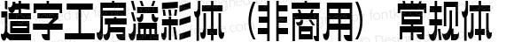 造字工房溢彩体(非商用)