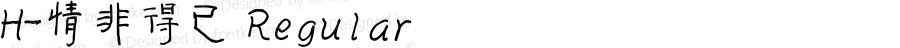 H-情非得已 Regular Version 1.00 本字库版权属于厦门横竖撇捺信息科技有限公司,个人试用免费,商用请联系横竖撇捺科技,QQ:805090510 邮箱:805090510@qq.com 网站:www.hensupiena.com