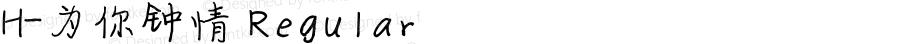 H-为你钟情 Regular Version 1.00 本字库版权属于厦门横竖撇捺信息科技有限公司,个人试用免费,商用请联系横竖撇捺科技,QQ:805090510 邮箱:805090510@qq.com 网站:www.hensupiena.com