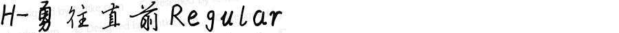 H-勇往直前 Regular Version 1.00 本字库版权属于厦门横竖撇捺信息科技有限公司,个人试用免费,商用请联系横竖撇捺科技,QQ:805090510 邮箱:805090510@qq.com 网站:www.hensupiena.com