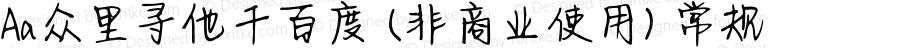 Aa众里寻他千百度 (非商业使用) 常规 Version 1.000