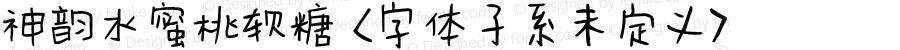 神韵水蜜桃软糖 <字体子系未定义> Version 1.00 April 10, 2019, initial release