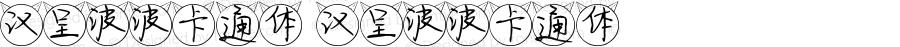 汉呈波波卡通体 汉呈波波卡通体 Version 1.00 June 20, 2019, initial release