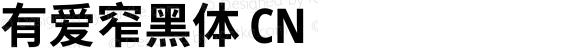 有爱窄黑体 CN