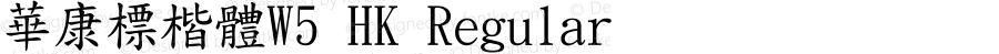 華康標楷體W5 HK Regular 1 Aug., 1999: Unicode Version 1.00