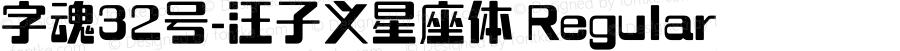 字魂32号-汪子义星座体 Regular