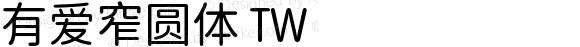 有爱窄圆体 TW