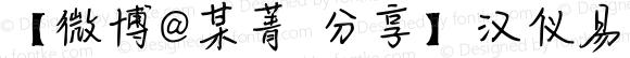 【微博@某菁 分享】汉仪易烊千玺体