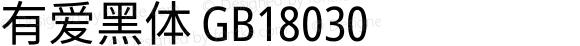 有爱黑体 GB18030