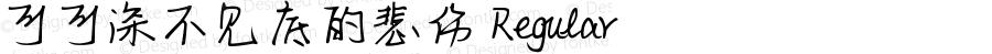 可可深不见底的悲伤 Regular Version 1.00;September 17, 2019;FontCreator 11.5.0.2422 64-bit