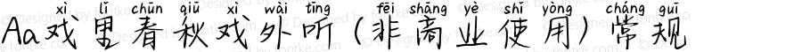 Aa戏里春秋戏外听 (非商业使用) 常规 Version 1.000