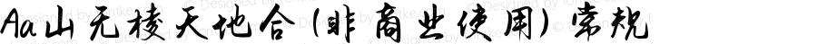 Aa山无棱天地合 (非商业使用) 常规 Version 1.000
