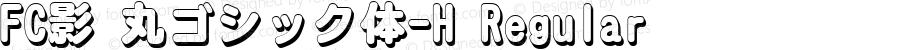 FC影 丸ゴシック体-H Regular Version 001.11