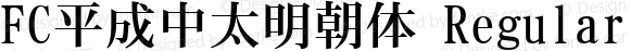 FC平成中太明朝体 Regular Version 001.11