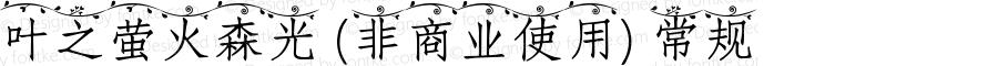 叶之萤火森光 (非商业使用) 常规 Version 1.000
