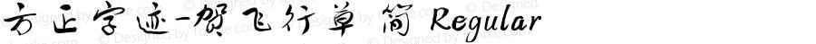 方正字迹-贺飞行草 简 Regular Version 1.00