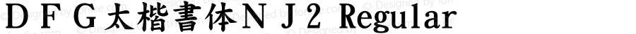 DFG太楷書体NJ2 Regular Version 3.210 {DfLp-URBC-66E7-7FBL-FXFA}