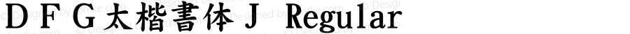 DFG太楷書体J Regular Version 2.500 {DfLp-URBC-66E7-7FBL-FXFA}